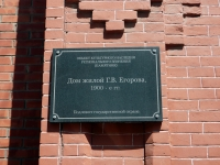 Омск, Газетный пер, дом 8
