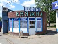 Пермь, улица Ушинского, дом 2/1. магазин