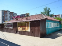 Пермь, улица Косьвинская, дом 11А. кафе / бар