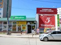 Пермь, Коломенская ул, дом 5