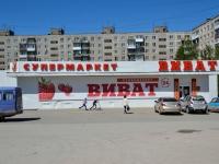 Пермь, улица Коломенская, дом 49. супермаркет