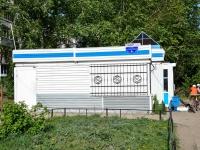 Пермь, улица Колхозная 1-я, дом 4А. магазин