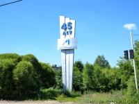 Пермь, улица Ивана Франко. стела В честь 45-летия завода Машиностроитель