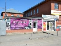 Пермь, Баковый переулок, дом 5 ЛИТ Б. магазин