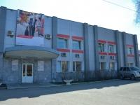 Пермь, улица Генкеля, дом 6. органы управления Комендатура военных сообщений