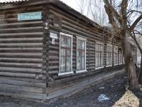 Пермь, улица Сокольская, дом 21. офисное здание
