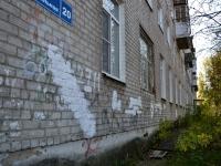Пермь, Магистральная ул, дом 20