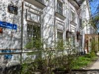 Пермь, Адмирала Нахимова ул, дом 4