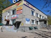 Пермь, улица Адмирала Нахимова, дом 18. офисное здание