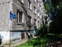 Пермь, Богдана Хмельницкого ул, дом 29
