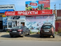 Пермь, улица Генерала Доватора, дом 28/1. магазин
