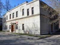 Пермь, улица Писарева, дом 9. офисное здание