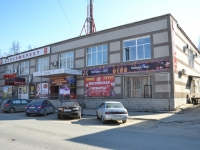 Пермь, улица Писарева, дом 13. многофункциональное здание
