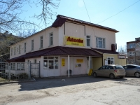 Пермь, улица Писарева, дом 32. многофункциональное здание