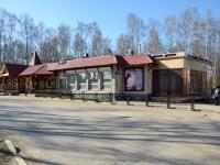"""Пермь, улица Писарева, дом 37. ресторан """"Лукоморье"""""""
