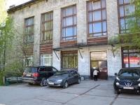 Пермь, улица Гальперина, дом 6 к.2. офисное здание