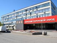 Пермь, улица Гальперина, дом 11. офисное здание