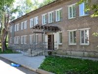 Пермь, Бетонный переулок, дом 5. офисное здание