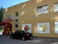 Пермь, улица Васнецова, дом 7/1. магазин