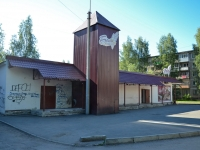 Пермь, улица Кабельщиков, дом 95А. магазин