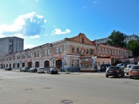 Perm, Kuybyshev st, house 8. governing bodies