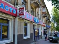 Пермь, Куйбышева ул, дом 57