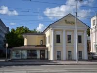 Perm, Lenin st, house 11. Apartment house