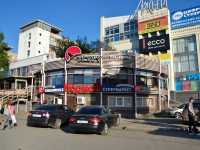 Perm, restaurant Тсуру, Lenin st, house 66А