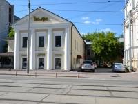 Пермь, улица Ленина, дом 11. многоквартирный дом