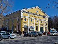 Perm, cinema ОКТЯБРЬ, Komsomolsky avenue, house 46