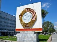 Пермь, памятник