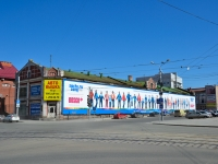 Perm, Petropavlovskaya st, house 57. Social and welfare services