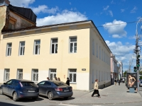Пермь, улица Сибирская, дом 21. поликлиника №1