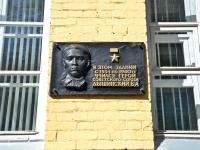 Perm, gymnasium им. С.П. Дягилева, Sibirskaya st, house 33