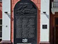 Perm, monument Герои Советского Союза-пермякиSibirskaya st, monument Герои Советского Союза-пермяки