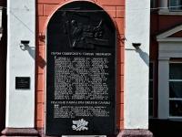 Пермь, памятник Герои Советского Союза-пермякиулица Сибирская, памятник Герои Советского Союза-пермяки