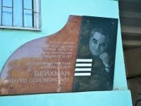 Пермь, 25 Октября ул, дом 27