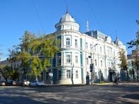 Пермь, улица 25 Октября, дом 12. органы управления