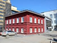 Пермь, улица Дзержинского, дом 4. офисное здание