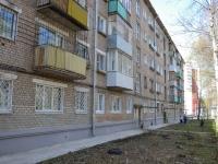 Пермь, Гагарина б-р, дом 97