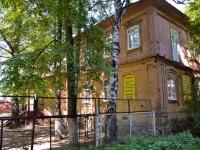 Пермь, улица Ким, дом 41. офисное здание