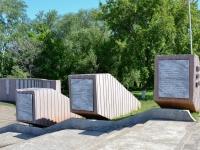 Perm, memorial Павшим в войну работникам Мотовилихинского заводаUralskaya st, memorial Павшим в войну работникам Мотовилихинского завода