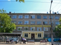 Perm, university ПЕРМСКИЙ ГОСУДАРСТВЕННЫЙ ПЕДАГОГИЧЕСКИЙ УНИВЕРСИТЕТ, Pushkin st, house 44