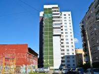 Пермь, Пушкина ул, дом 1