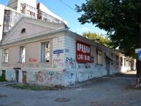 Пермь, улица Николая Островского, дом 20. бытовой сервис (услуги)