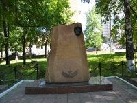 Пермь, улица Николая Островского. памятник сотрудникам УИН погибшим в военное и мирное время