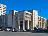 Perm, Lunacharsky st, house 100. governing bodies