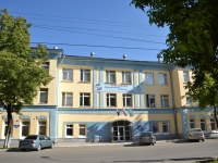 Perm, governing bodies Глав­ное управ­ле­ние МЧС Рос­сии по Перм­ско­му краю, Ekaterininskaya st, house 53А