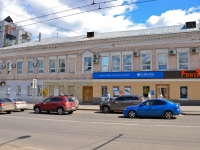 Perm, governing bodies Департамент имущественных отношений Администрации г. Перми, Ekaterininskaya st, house 55