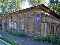 Пермь, улица Екатерининская, дом 9. индивидуальный дом